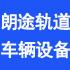 唐山朗途轨道车辆设备有限公司在滦州人才网(滦州人才网)的标志