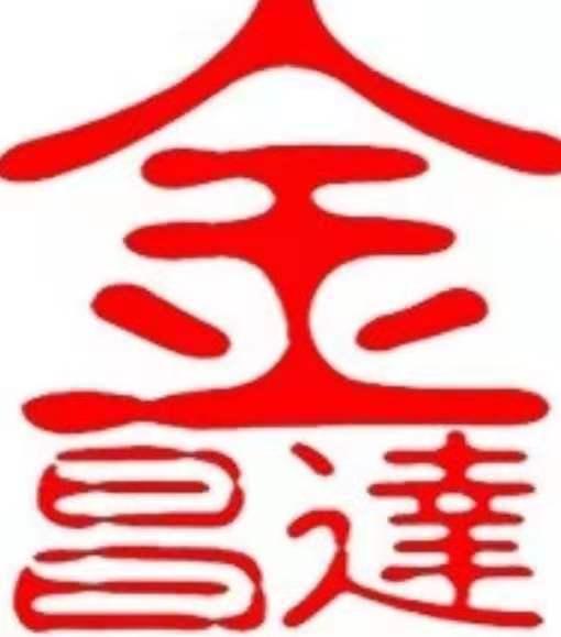 天津金昌达集装箱服务有限公司的企业标志